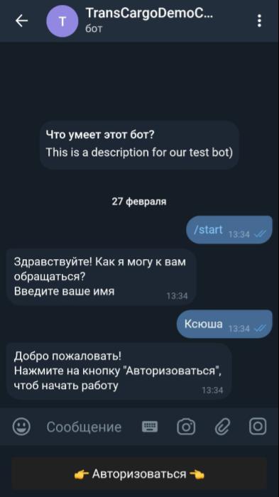Авторизация в телеграм боте