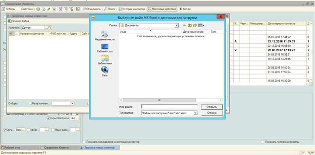 Загрузка файлов с компьютера